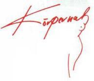 Körpernah Logo